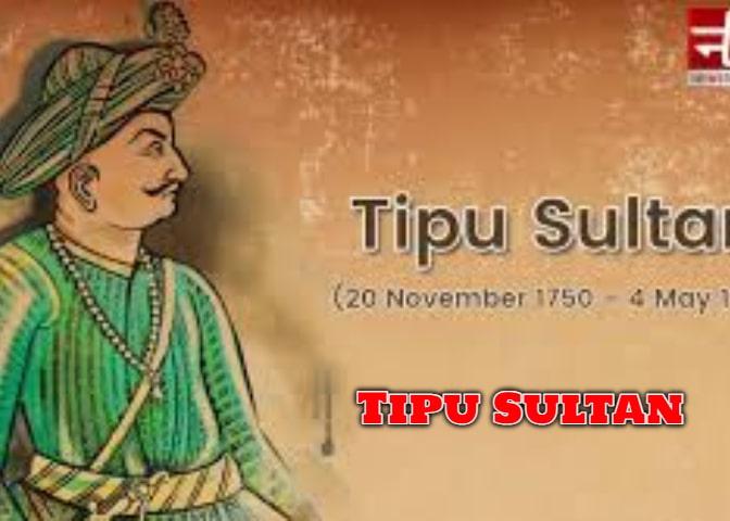 Tipu Sultan Biography In Hindi - टीपू सुल्तान की जीवनी