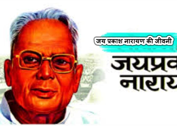 Biography Jai Prakash Narayan In Hindi - जय प्रकाश नारायण की जीवनी