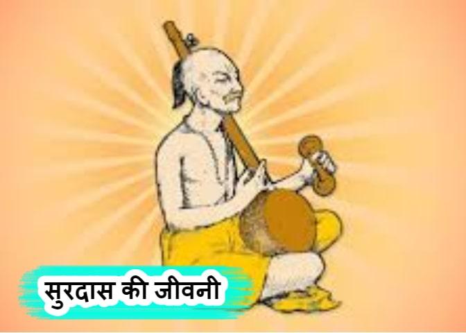 Mahakavi Sant Surdas Biography In Hindi - भक्त सूरदास की जीवनी