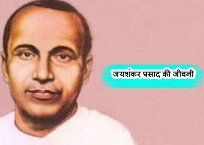 Biography oF Jai Shankar Prasad In Hindi - जयशंकर प्रसाद की जीवनी हिंदी में