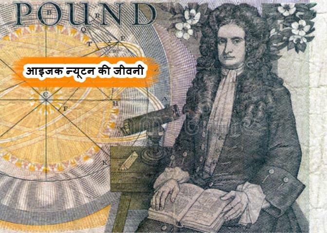 Biography of Isaac Newton In Hindi - आइजक न्यूटन की जीवनी परिचय हिंदी में
