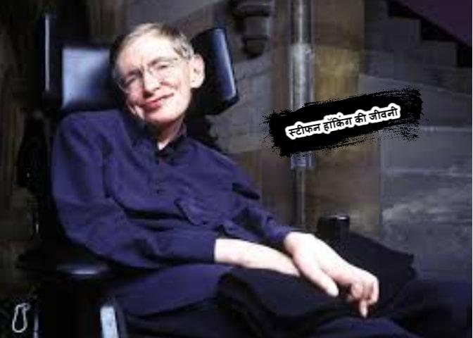 Biography of Stephen Hawking In Hindi - स्टीफन हॉकिंग की जीवनी हिंदी में