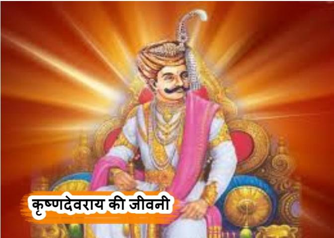 Krishnadevaraya Biography In Hindi - कृष्णदेवराय की जीवनी हिंदी में