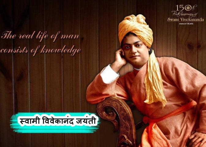 Swami Vivekananda Jayanti in Hindi - स्वामी विवेकानंद जयंती हिंदी