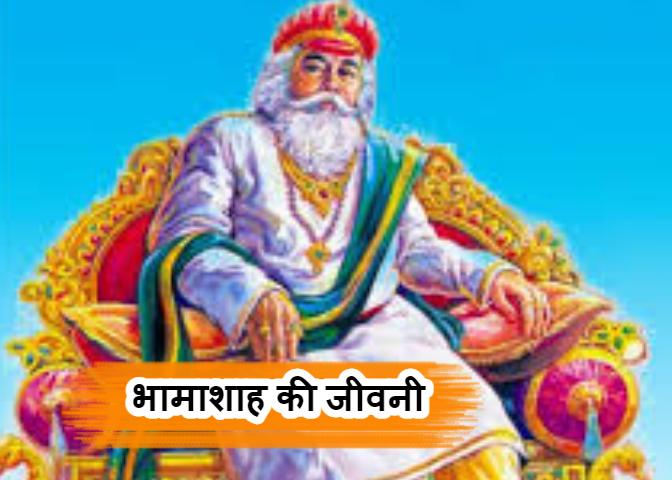 भामाशाह की जीवनी - Biography of Bhamashah In Hindi
