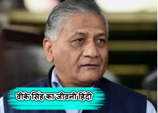 वीके सिंह का जीवनी हिंदी - Biography oF VK Singh In Hindi
