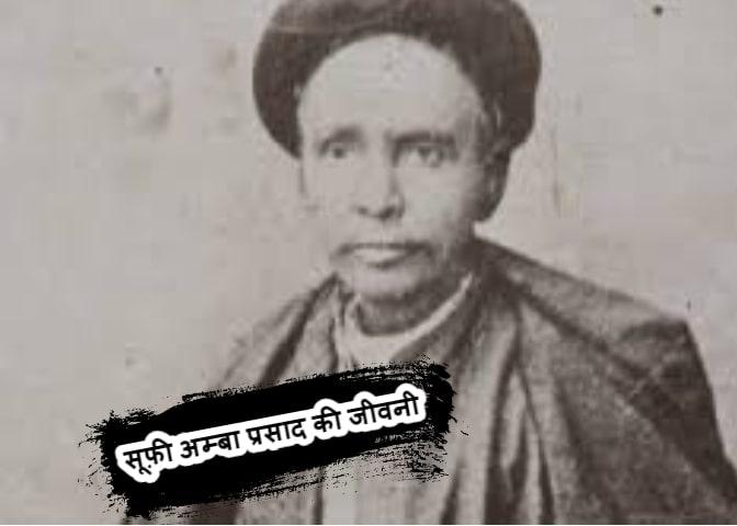 Biography of Sufi Amba Prasad in Hindi - सूफ़ी अम्बा प्रसाद का जीवन परिचय