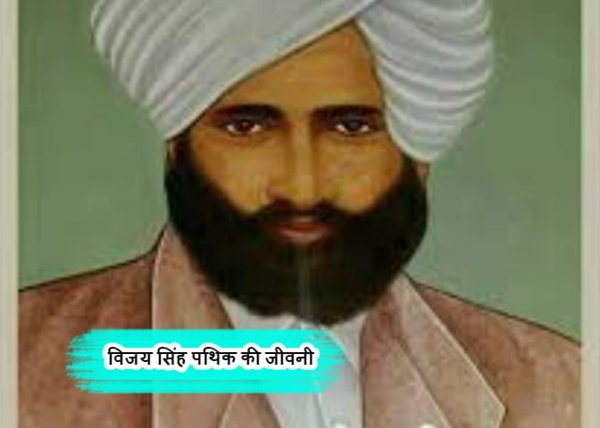 Biography of Vijay Singh Pathik in Hindi - विजय सिंह पथिक की जीवनी हिंदी