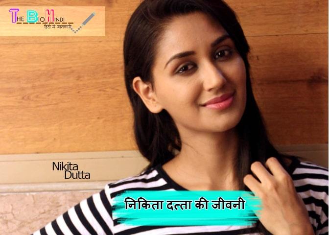 Biography Of Nikita Dutta In Hindi - निकिता दत्ता की जीवनी