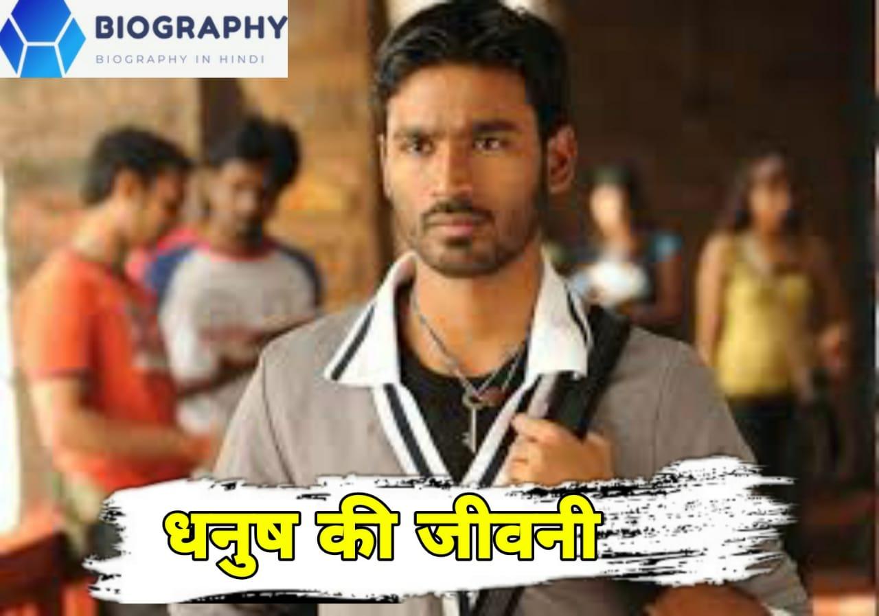 Biography Of Dhanush In Hindi - धनुष की जीवनी