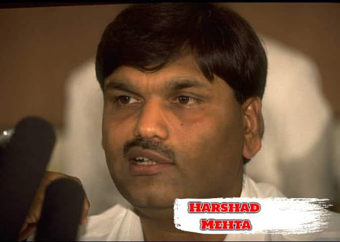 Harshad Mehta Biography In Hindi - हर्षद मेहता की जीवनी