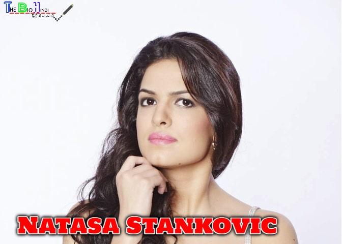Natasa Stankovic Biography In Hindi - नताशा स्टेनकोविक की जीवनी