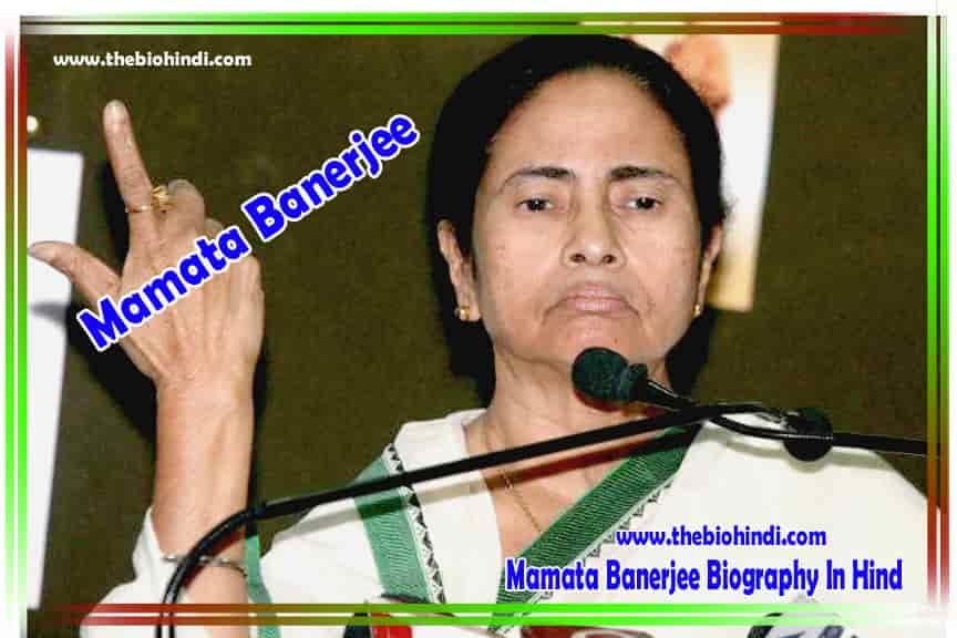 Mamata Banerjee Biography In Hindi - ममता बनर्जी का जीवन परिचय
