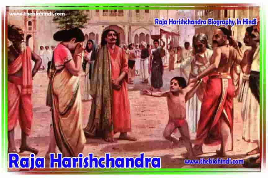 Raja Harishchandra Biography In Hindi - राजा हरिश्चंद्र का जीवन परिचय