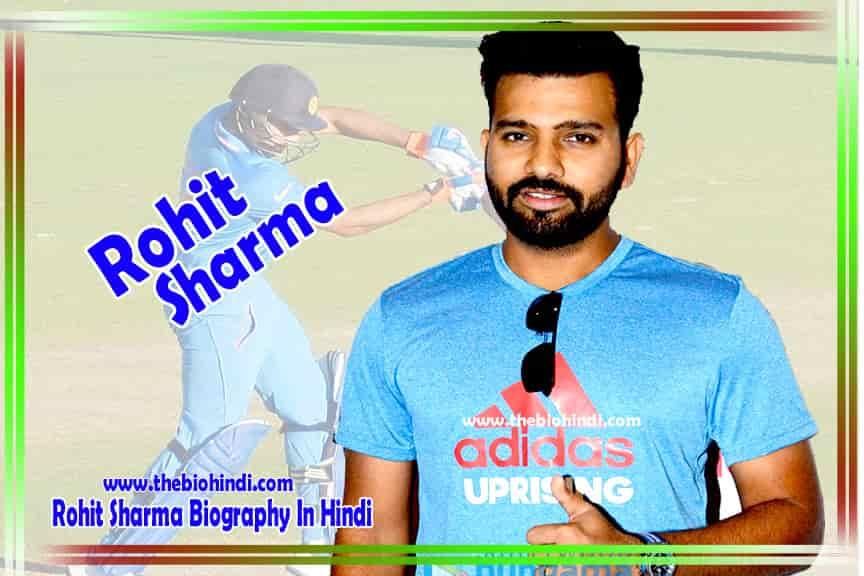 Rohit Sharma Biography In Hindi - रोहित शर्मा का जीवन परिचय