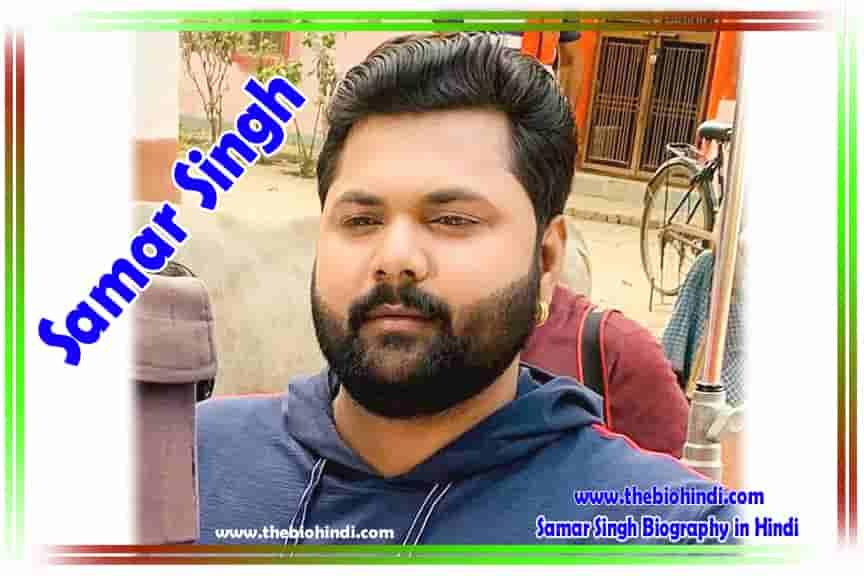 Samar Singh Biography in Hindi - समर सिंह का जीवन परिचय