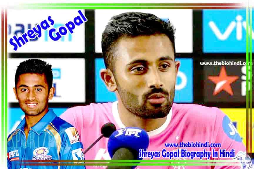 Shreyas Gopal Biography In Hindi - श्रेयस गोपाल का जीवन परिचय