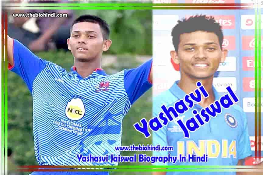 Yashasvi Jaiswal Biography In Hindi - यशस्वी जायसवाल का जीवन परिचय