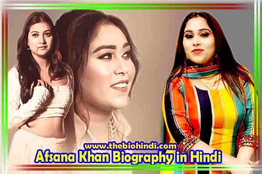 Afsana Khan Biography in Hindi अफसाना खान का जीवन परिचय