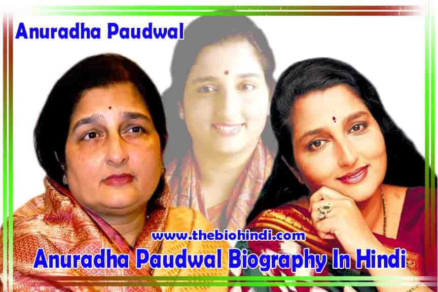 Anuradha Paudwal Biography In Hindi   अनुराधा पौडवाल का जीवन परिचय