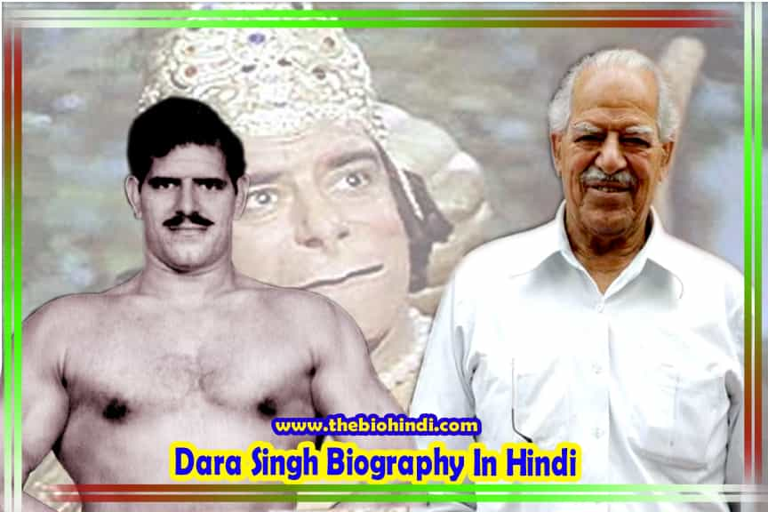 Dara Singh Biography In Hindi | दारा सिंह का जीवन परिचय