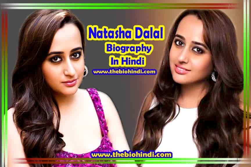 Natasha Dalal Biography in Hindi | नताशा दलाल का जीवन परिचय