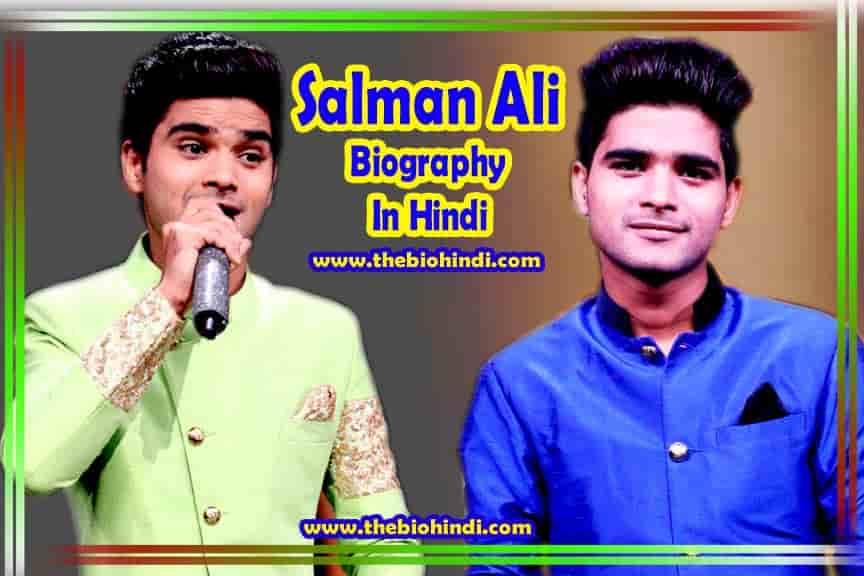 Salman Ali Biography In Hindi   सलमान अली का जीवन परिचय