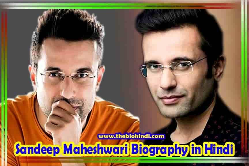 Sandeep Maheshwari Biography in Hindi | संदीप माहेश्वरी का जीवन परिचय