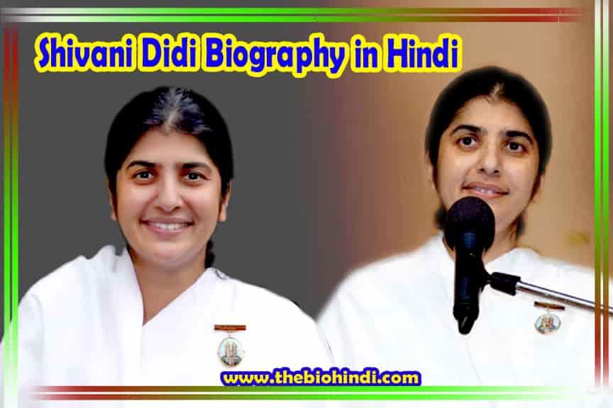 Shivani Didi Biography in Hindi   ब्रह्म कुमारी शिवानी दीदी का जीवन परिचय