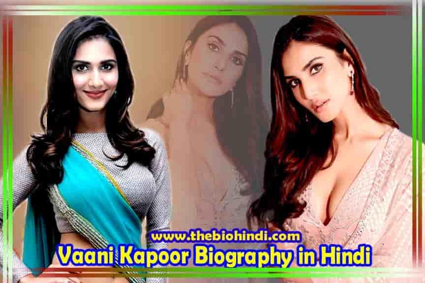 Vaani Kapoor Biography in Hindi   वाणी कपूर का जीवन परिचय