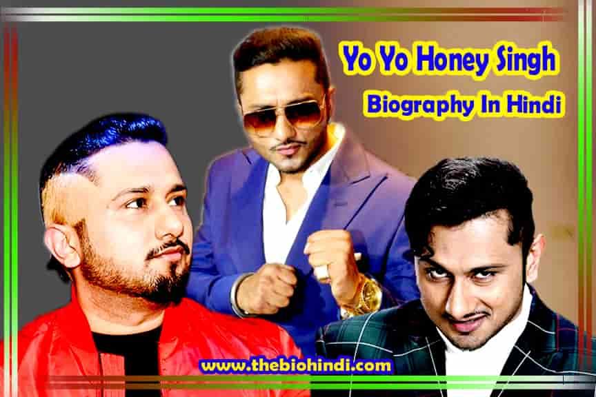 Yo Yo Honey Singh Biography In Hindi   यो यो हनी सिंह जीवन परिचय