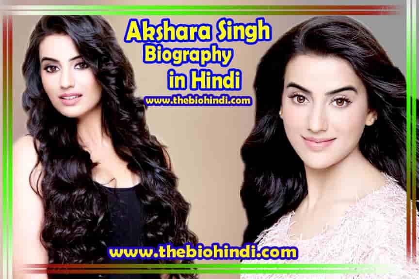 Akshara Singh Biography in Hindi   अक्षरा सिंह का जीवन परिचय