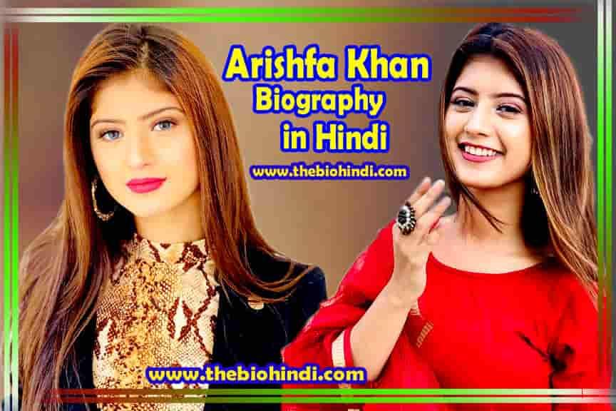 Arishfa Khan Biography in Hindi   अर्शिफा खान का जीवन परिचय
