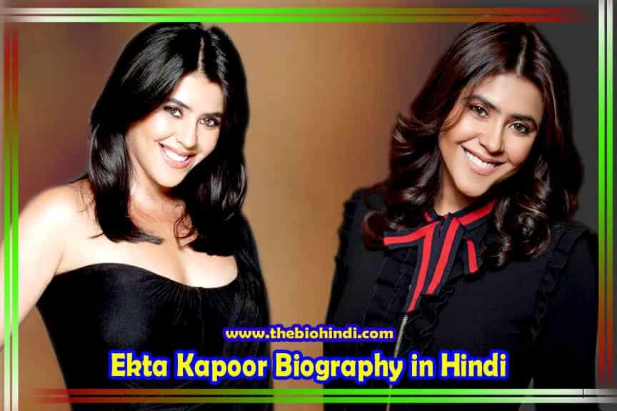 Ekta Kapoor Biography in Hindi   एकता कपूर का जीवन परिचय