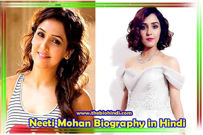 Neeti Mohan Biography in Hindi   नीति मोहन का जीवन परिचय