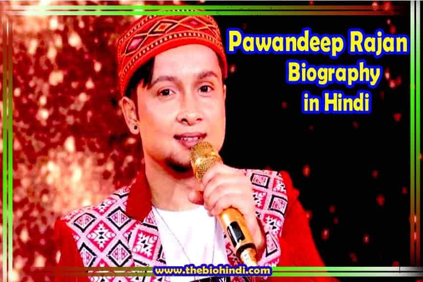Pawandeep Rajan Biography in Hindi