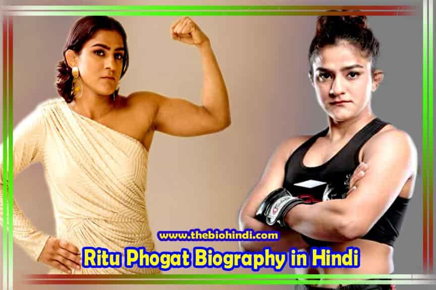 Ritu Phogat Biography in Hindi | ऋतु फोगाट का जीवन परिचय