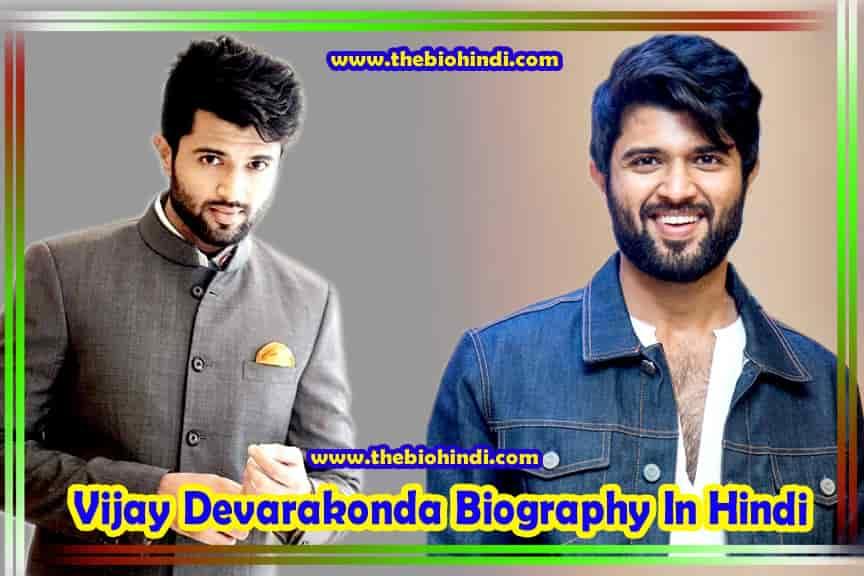 Vijay Devarakonda Biography In Hindi   विजय देवरकोंडा का जीवन परिचय