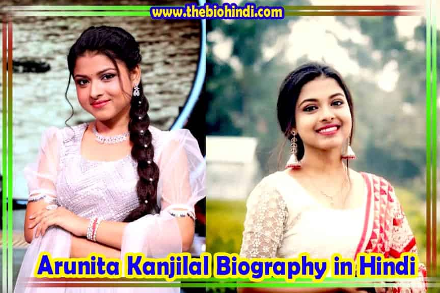 Arunita Kanjilal Biography in Hindi