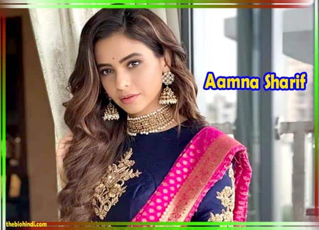 Aamna Sharif Biography In Hindi