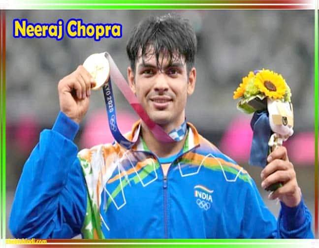 Neeraj Chopra (Javelin) Biography In Hindi