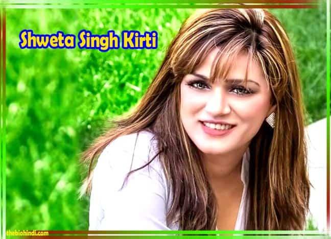 Shweta Singh Kirti Biography In Hindi