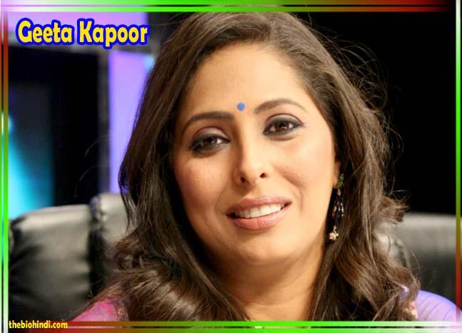 Geeta Kapoor Biography in Hindi